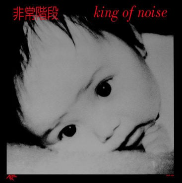 Hijokaidan  king of noise