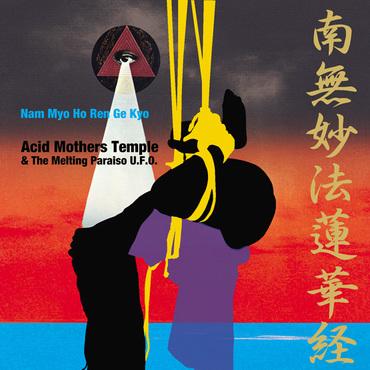 Acid mothers temple   nam myo ho ren ge kyo orbit065lp 5023693106519